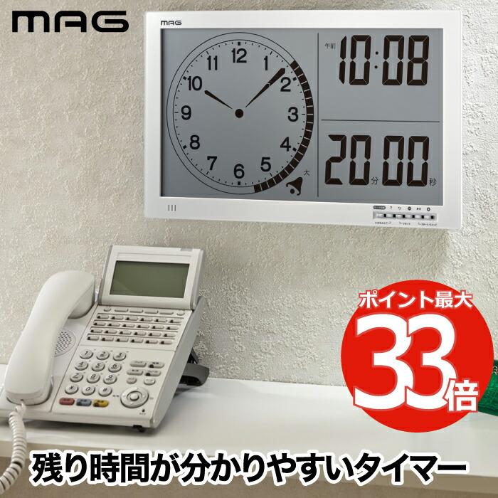 MAG 残り時間がひとめでわかる大型時間管理タイマー