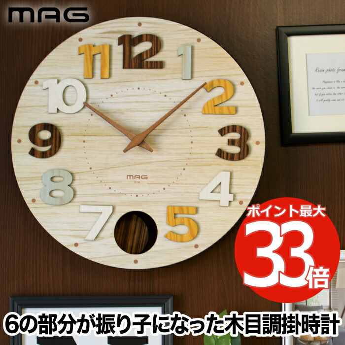 MAG 木目調の文字板と数字ブロックがかわいい掛時計