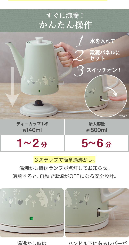 recolte クラシックケトル クレール ムーミン 0.8L 800ml Moomin 電気ケトル 電気ポット