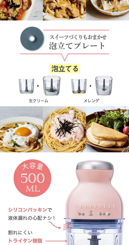 recolte レコルト カプセルカッター ボンヌ ムーミン フードプロセッサー 500ml レシピ付 ブレンダー ミキサー ピンク