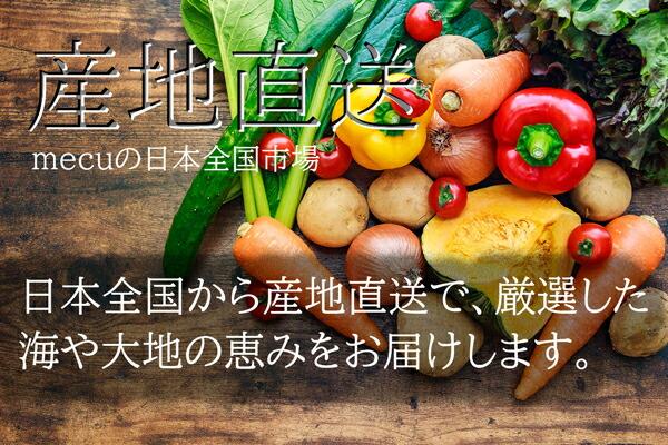 mecu日本全国市場の産地直送