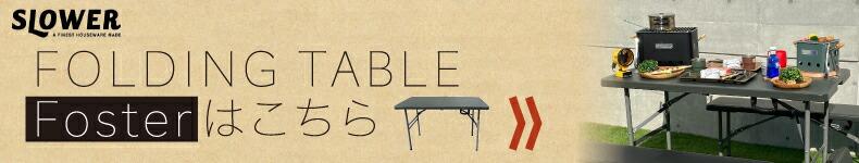 slower FOLDING TABLE 2-4人用 フォールディングテーブル Foster フォスター テーブル 折りたたみテーブル