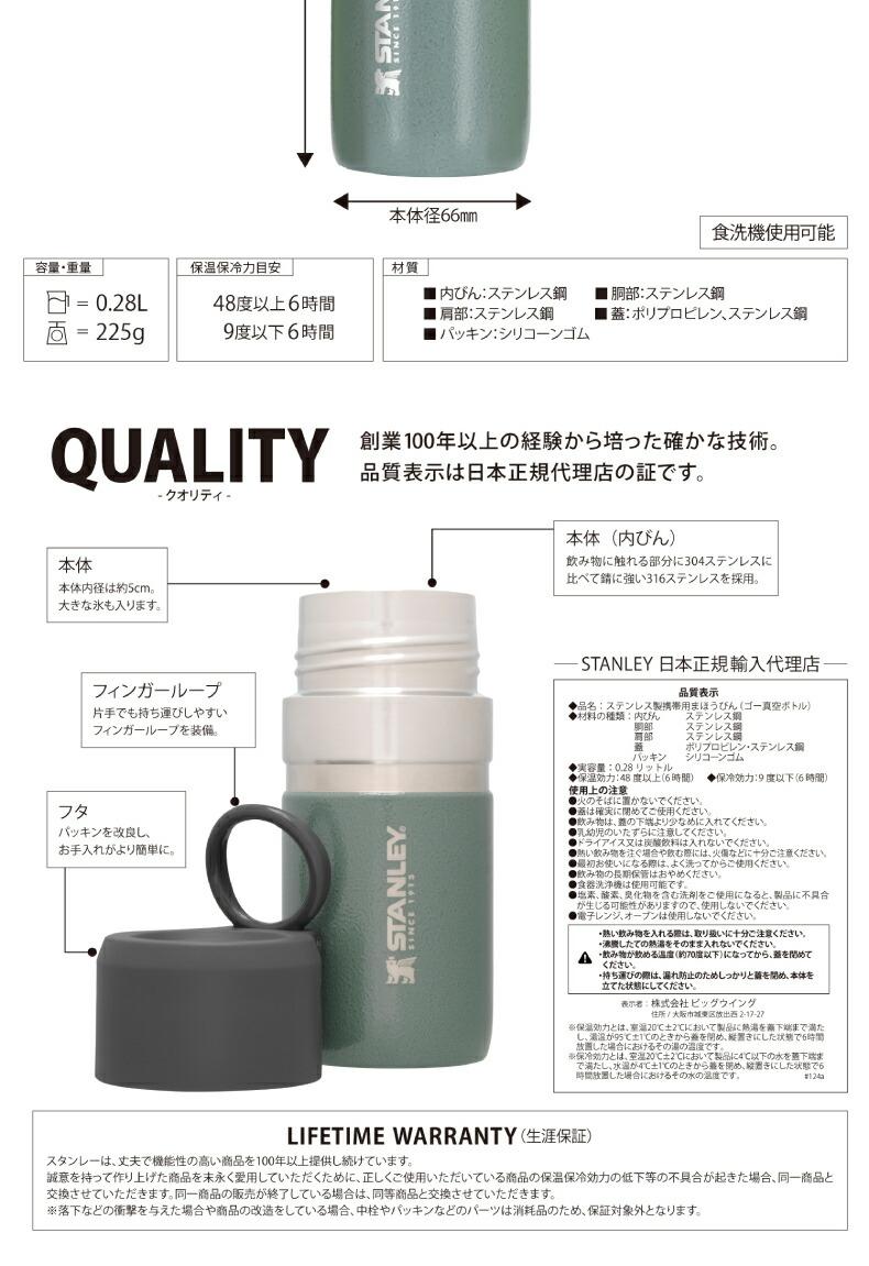 STANLEY スタンレー ゴーシリーズ 真空ボトル 0.28L 水筒 タンブラー 真空マグ 蓋 直飲み マイボトル