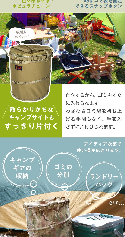 ポップアップ トラッシュボックス R2 折りたたみ ゴミ箱 キャンプ用品 収納 大容量 コンパクト オレゴニアンキャンパー Oregonian Campe