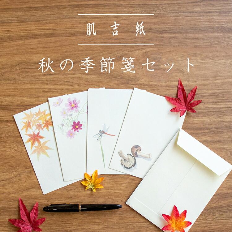 肌吉紙 秋の季節箋セット