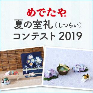夏の室礼(しつらい)コンテスト2019