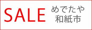 めでたや和紙市SALE会場