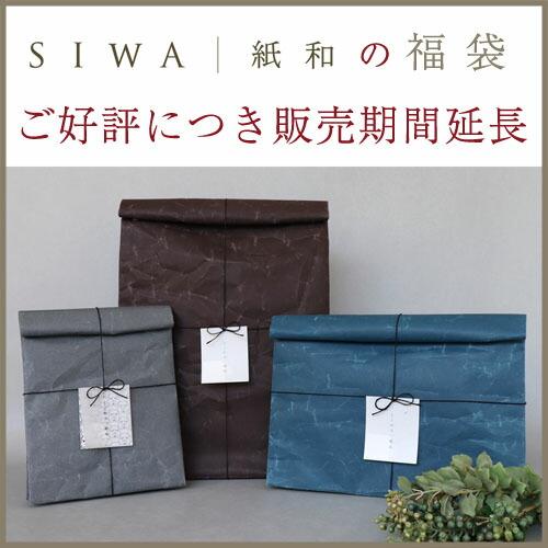 SIWA福袋