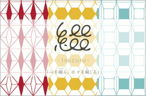和装本綴tuzuru