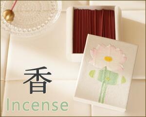 香(こう)Incense