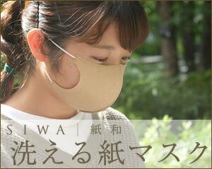 SIWA洗える紙マスクバナー
