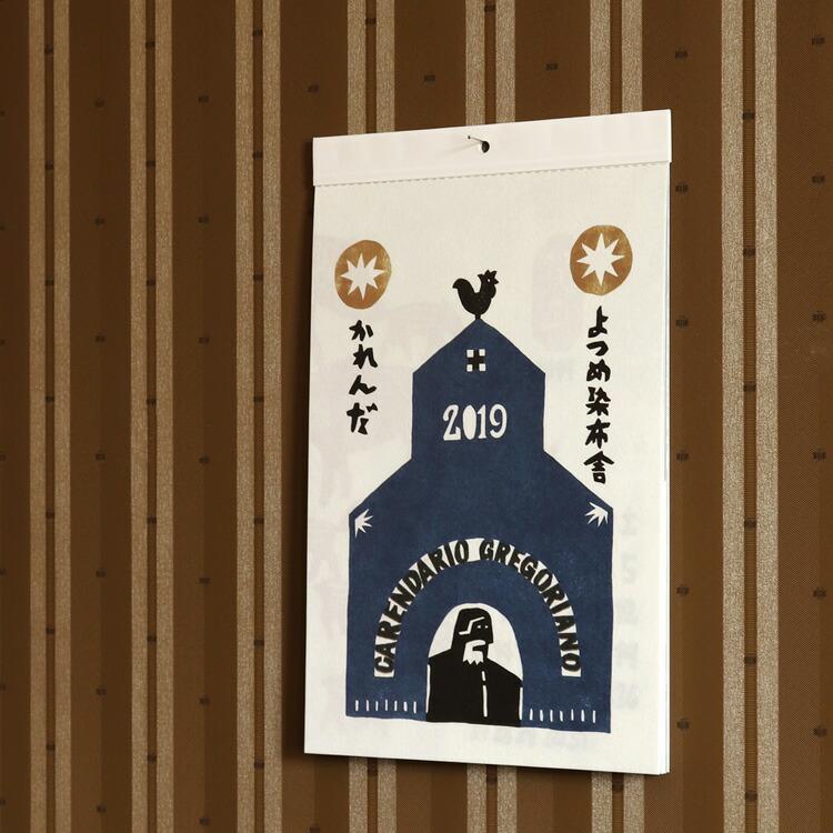 よつめ染布舎カレンダー2019