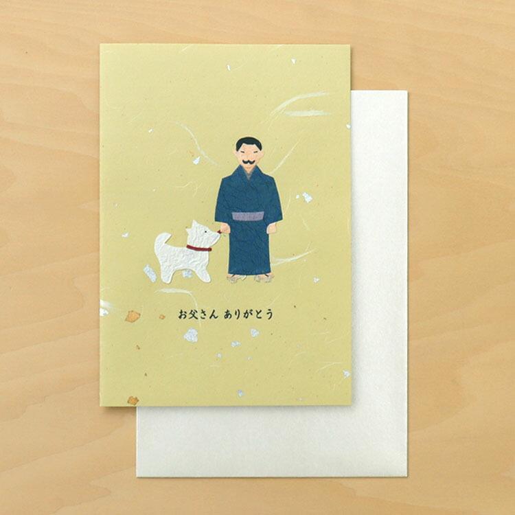 和紙クラフトカード・大お父さんありがとう