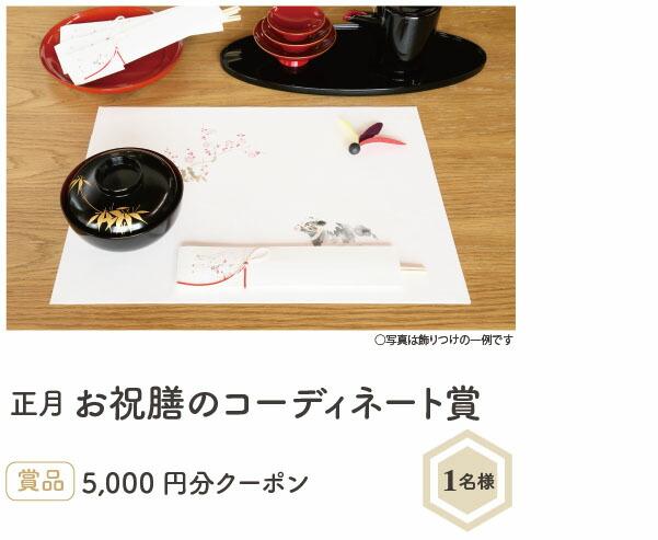 御祝い膳のコーディネート賞