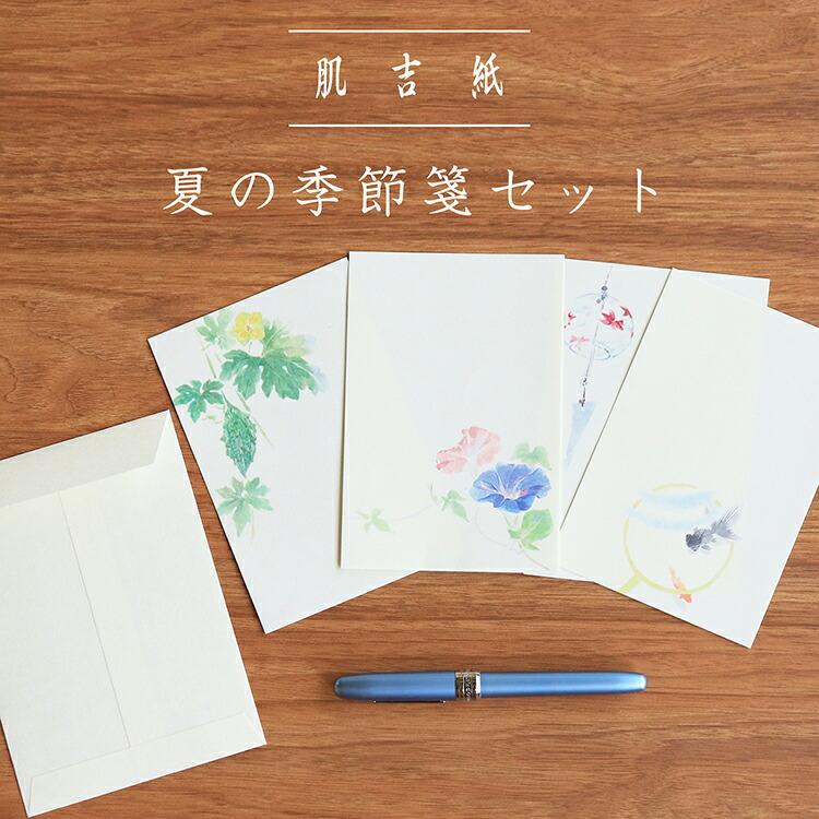 肌吉紙 夏の季節箋セット