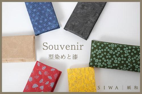 スーベニアお土産SIWA