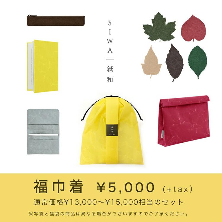 2020 SIWA 福袋 5,000円セット