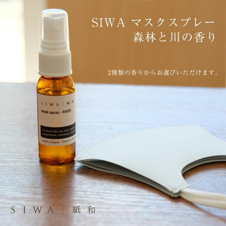 SIWA マスクスプレー森林と川の香り