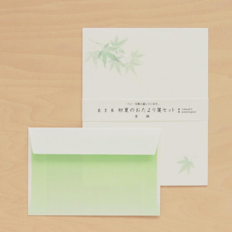 肌吉紙 初夏のおたより箋セット 青楓