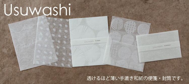 Usuwashi・便箋・封筒・レターセット・薄和紙