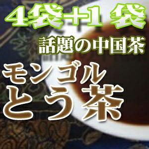 モンゴル沱茶4+1袋