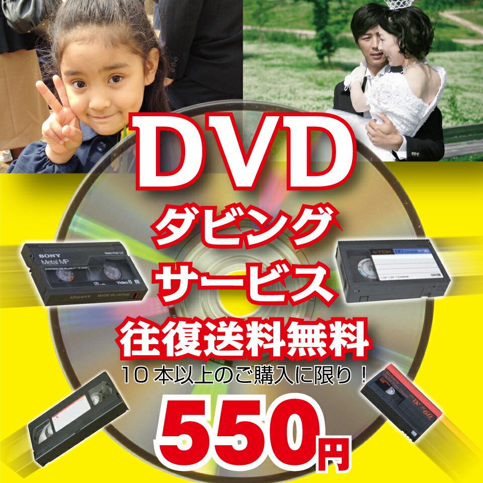 簡単綺麗な!DVDダビングサービス