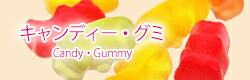 キャンディー・グミ