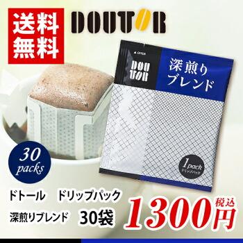 ドトール ★深煎りブレンド 30袋 ドリップパック