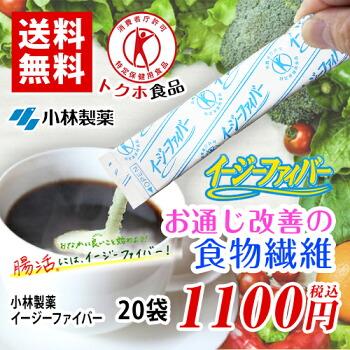 イージーファイバー お通じ改善  食物繊維粉末食品 20本入