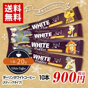 ダーリン ホワイトコーヒー 10本