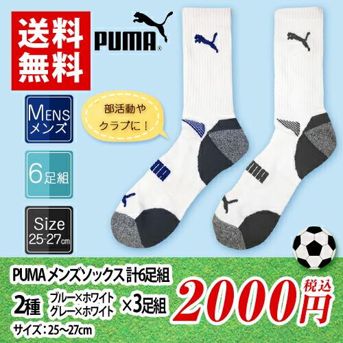 PUMA メンズ ☆ホワイト クルーソックス 25~27cm 2種(ブルー・グレー)×3足組 計6足組