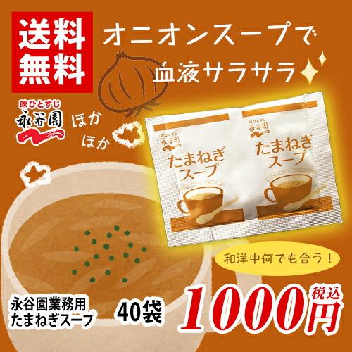 永谷園 たまねぎスープ 40袋