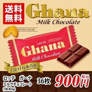 ロッテ ガーナ ミルクチョコレート 36枚
