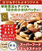 スーパーフード5ミックスナッツ