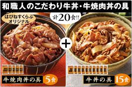 和職人の牛丼・牛焼肉丼