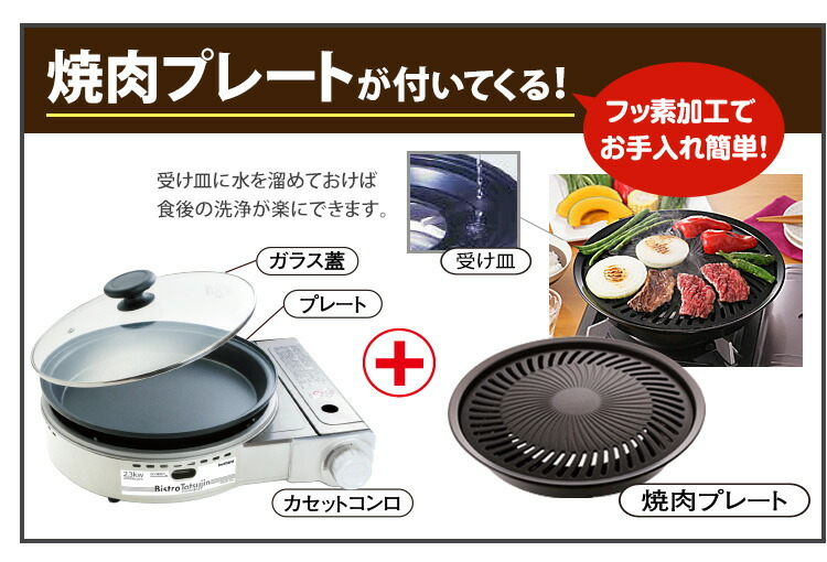 プレート カセット コンロ 焼肉