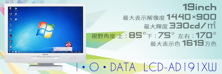 【中古】I・O・DATA LCD-AD191XW【発色抜群のグレア液晶☆TFT液晶/19型ワイドディスプレイ☆】