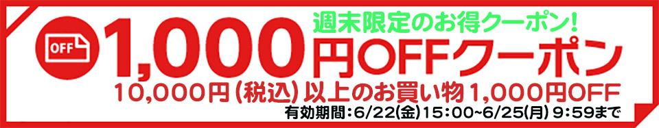 週末に使える!【期間限定クーポン】税込10,000円以上お買上げで1,000円OFF!