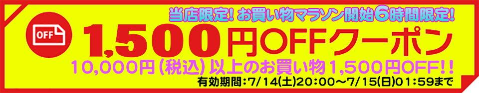 開始6時間限定!1,500円OFF!スタートダッシュクーポン★