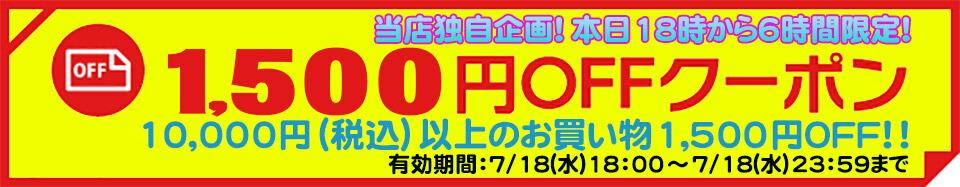 【本日18時から6時間限定!】1,500円OFF!お得クーポン★