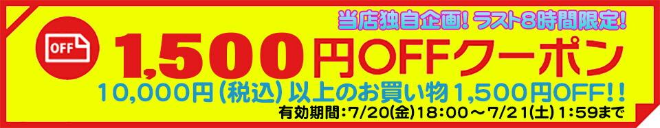 【18時からラストまで8時間限定!】1,500円OFF!お得クーポン★