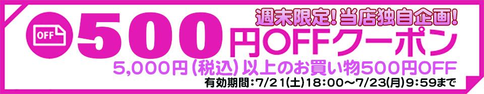 【期間限定クーポン】税込5,000円以上お買上げで500円OFF!