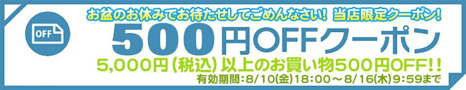 【当店限定クーポン】税込5,000円以上お買上げで500円OFF!