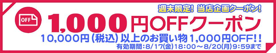 【当店限定クーポン】税込10,000円以上お買上げで1,000円OFF!