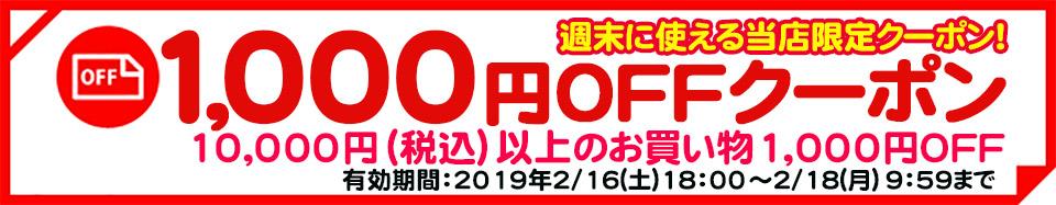 【当店限定クーポン】10,000円以上お買上げで1,000円OFF!