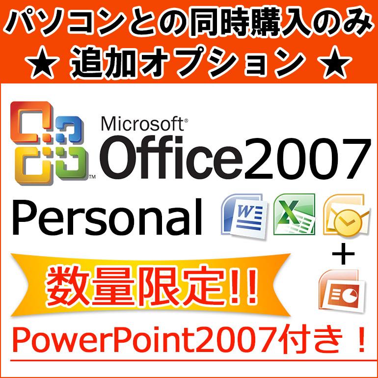 Office2007per
