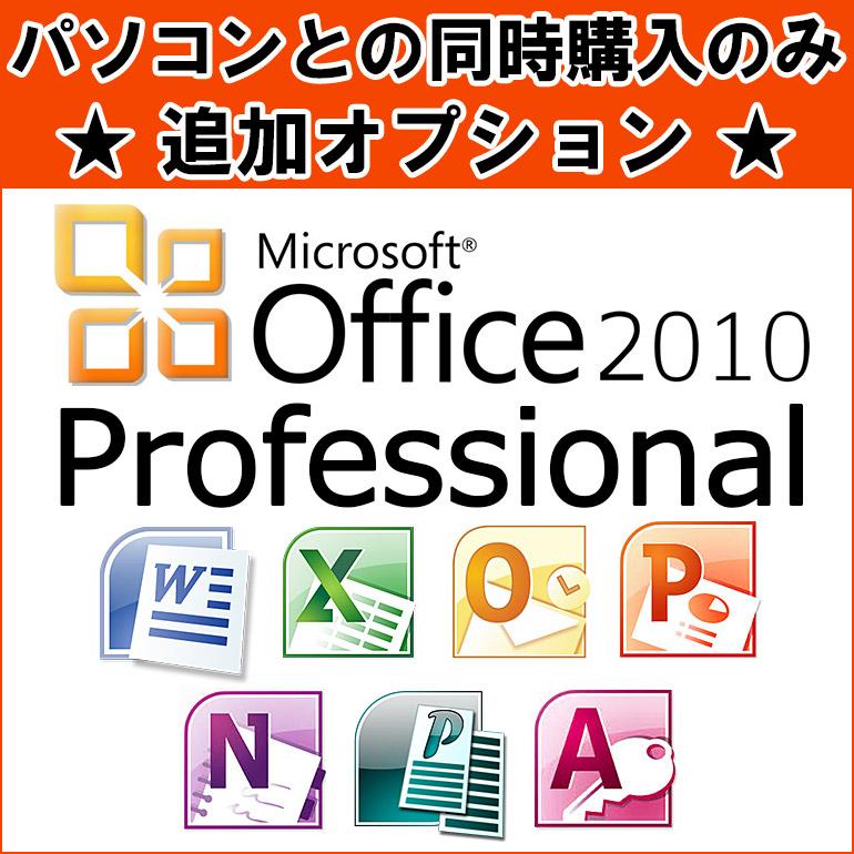 Office2010pro