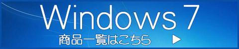 Windows7 商品一覧はこちら