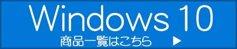 Windows10 商品一覧はこちら