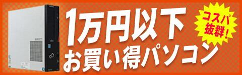 コスパ抜群! 1万円以下お買い得パソコンはこちら!